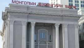 Front_image_of_Mongolian_Stock_Exchange-744336-edited